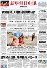 中国船舶报公告部,中国船舶报,公告登报电话