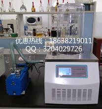 蛇毒干粉冻干机LGJ-10台式小型冻干机价格