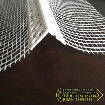 保温护角网的作用用途外墙保温护角厂家外墙保温护角条