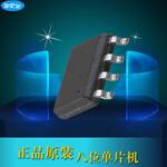 供应中颖SH67P847M(有字)八位单片机SOP8图片