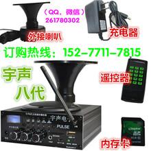 高端电媒宇声电媒无线遥控MP3播放器扩音器电煤机捕鸟器诱鸟器竹鸡电媒图片