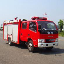 小型消防车报价全国小型消防车生产厂家有哪些图片