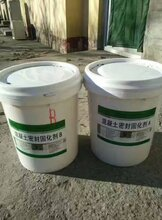 大面积跑灰处理液混凝土密封固化剂