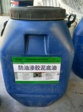 沥青防油底油黑色液体底子油