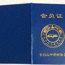 陕西证件卡定制西安荣誉证会员证收藏证烫金定制图片