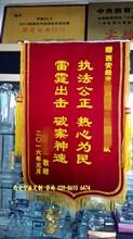 西安锦旗免费设计旗帜厂家定制加工五色旗撒金粉发泡锦旗图片