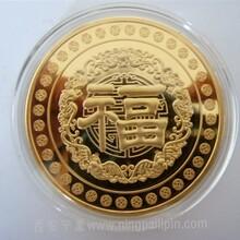 西安金币定制贺岁周年庆典纯金纯银纪念币加工设计图案图片