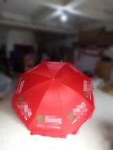 西安雨傘、遮陽傘做字,戶外羅馬傘、崗亭傘、擺攤傘印字圖片