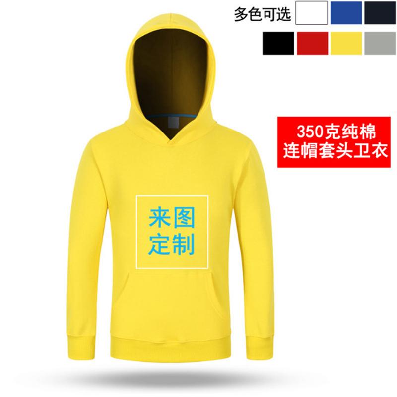 厂家批发连帽纯棉卫衣定制文化秋冬广告衫订做工作活动班服印字