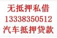 漳州地区个人无抵押贷款,漳州汽车抵押贷款,漳州房产二次抵押贷款,漳州个体贷款