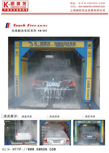 KM-W2基本型洗车机