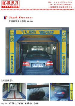KM-W4尊贵型电脑全自动洗车机