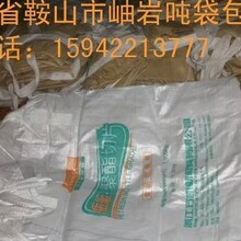 内蒙古二手吨袋,内蒙古旧吨袋,内蒙古大包袋