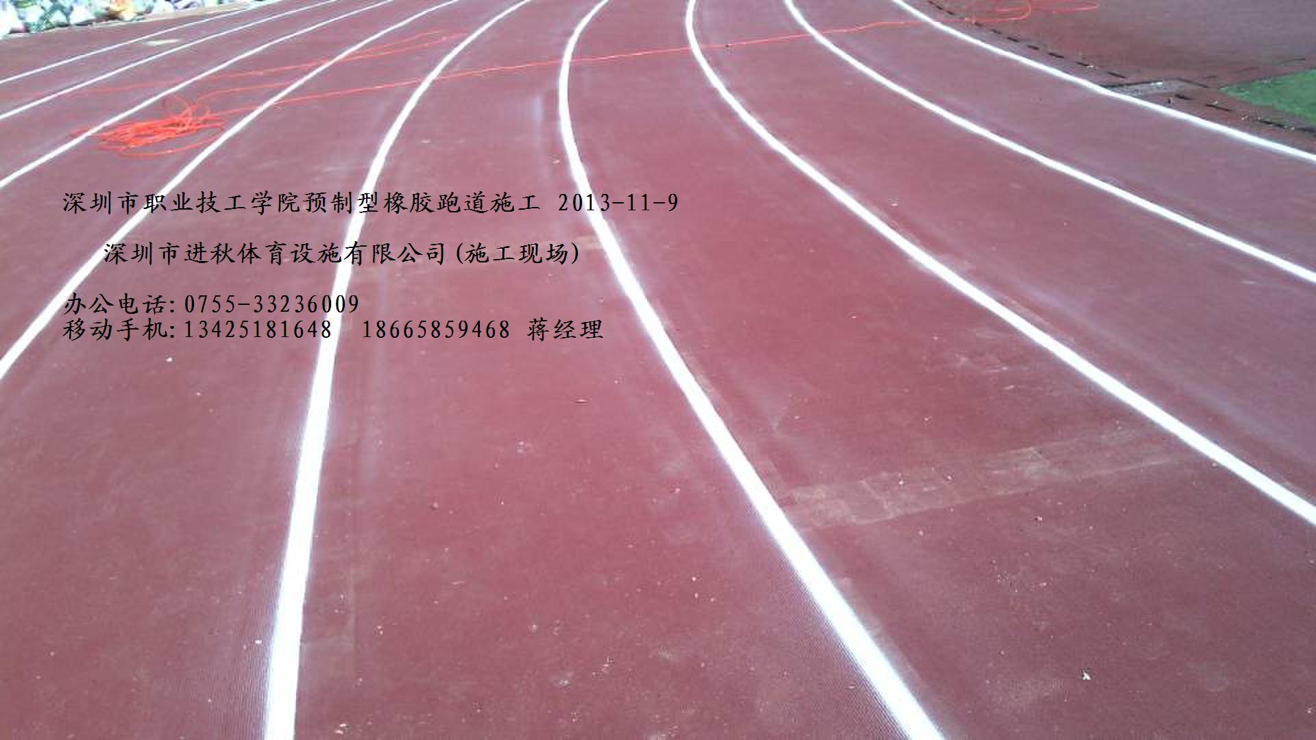 塑胶跑道特点 弹性适中良好的弹性对运动员的腿部关节能起到很好的保护作用,有效地避免了运动伤害。 耐磨性强铺面有卓越的耐磨性能,能保证铺面结构长期稳定不变,穿装备7mm以下的钉鞋奔跑,表面不会受损。 抗老化性不受紫外线、臭氧、风雨、硫酸的影响而褪色、粉化,能长期保持鲜艳色彩。 耐冲击性具有强韧的弹性层及缓冲层,可吸收强劲的冲击。 面层平坦施工时使用流动材质,表面平坦,防水、防晒、防滑,适用于专业选手比赛、训练用。 全天使用任何季节及气温均可使用 环保无害材质稳定不在现
