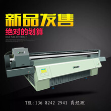 水泥板彩印机/板材UV打印机