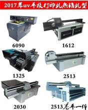 UV皮革彩印机多少钱一台