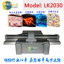 深圳东方龙科指尖陀螺UV打印机PVC塑胶件UV2030平板打印机厂家价格