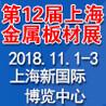 2018第十二届上海国际金属板材及加工必威电竞在线展览会