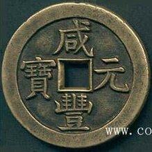 古钱币鉴定拍卖交易价格高图片