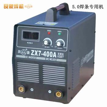 ZX7400双模块电焊机艮象逆变直流手工焊