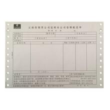 廠家定制煙草配送單印刷三聯卷煙送貨單定做電腦票據印刷廠家圖片