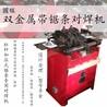 国旺新型带锯条对焊机对焊退火一体省时省力