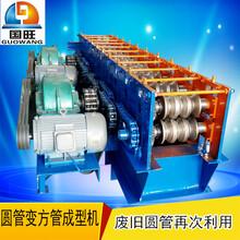 圆管变方管成型机方管成型机圆管变方管成型机械设备