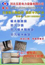 吸水膨胀袋_吸水膨胀袋规格_五星A1吸水膨胀袋厂家价格