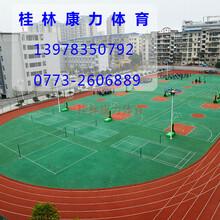 桂林硅pu篮球场哪家的好?首选康力体育,专业施工队伍