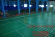 桂林PVC羽毛球场地胶首选康力-7年公司拥有专业施工队伍