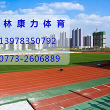 桂林塑胶跑道生产厂家,首选康力7年老店,质量保证,专业施工团队,服务有保障