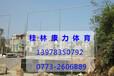 桂林球场围网厂家直销,首选桂林康力体育,专业施工团队,质量保证,售后无忧
