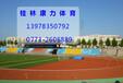 桂林塑膠跑道批發桂林康力公司供應廣西優惠的桂林塑膠跑道