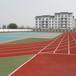 疊彩區塑膠跑道硅pu球場室外硅pu跑道硅pu塑膠球場跑道