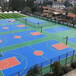 廣西硅pu籃球場硅PU塑膠球場生產廠家