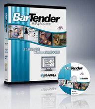 昆山Bartender专业条码/RFID打印软件正品图片