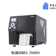 苏州godex科诚ZX420i配切刀条码机图片