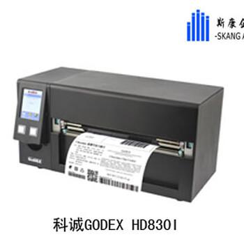 安徽快三号码图—常熟GoDEX科诚HD830i宽幅8寸打标机