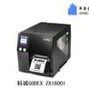昆山Godex科诚ZX1600i标签打码机
