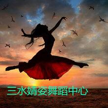 三水成人寒假班舞蹈招生婧姿舞蹈爵士舞拉丁舞中国舞培训