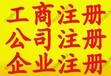 代办苏州一般纳税人公司注册要多少钱