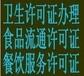 苏州姑苏区代办食品许可证要多少钱