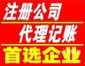 苏州吴中区代办营业执照要多少钱