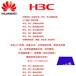 大量收购华为H3C交换机光模块板卡等!!