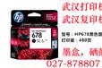 武汉惠普678墨盒680墨盒HP803打印机送货