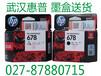 武汉惠普678墨盒680墨盒803墨盒打印机送货