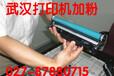 武汉惠普、佳能、联想、激光打印机硒鼓墨盒加粉灌墨