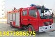塑州东风3吨水罐消防车厂家