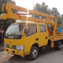 潍坊东风12米14米16米高空作业车出售