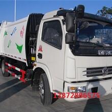 邢台东风5吨压缩式垃圾车多少钱一辆图片